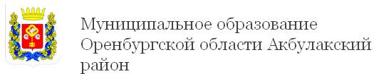 МО Акбулакский район